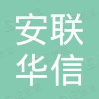苏州工业园区安联华信投资企业(有限合伙)