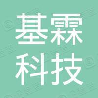 赣州基霖科技有限公司
