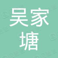 邵武吴家塘污水处理有限公司