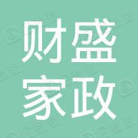 安远县财盛家政服务有限公司