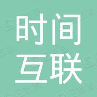 北京时间互联网络科技有限公司