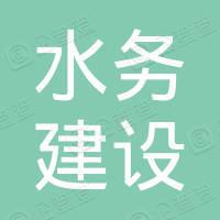 汾阳市水务建设投资有限公司