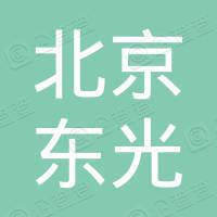 北京东光微电子有限责任公司
