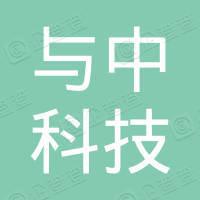 深圳市与中科技有限公司