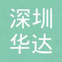 深圳市华达玻璃钢通信制品有限公司