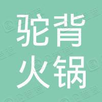 安徽省驼背火锅餐饮管理有限公司