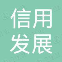 武汉信用发展投资管理有限公司