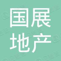 南京国展房地产开发有限责任公司