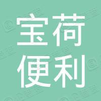 深圳市龙岗区宝荷便利店