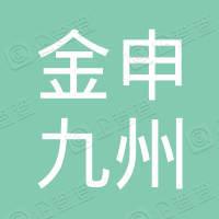 深圳市金申九州科技合伙企业(有限合伙)