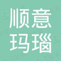 阜新蒙古族自治县顺意玛瑙销售有限公司