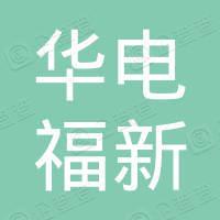 华电福新(海阳)新能源有限公司