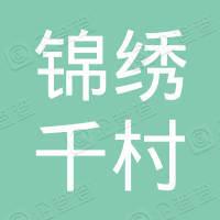 常德市锦绣千村植保有限公司