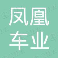 上海凤凰车业销售有限公司