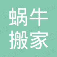 深圳市蜗牛搬家有限公司