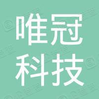 武汉唯冠科技有限公司