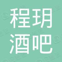 仙桃市程玥酒吧管理有限公司