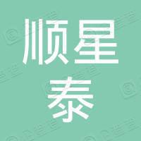深圳市顺星泰有限公司
