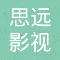 杭州思远影视有限公司