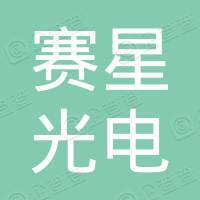 深圳赛星光电有限公司