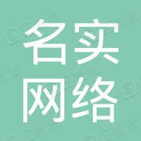 名实(北京)网络有限公司