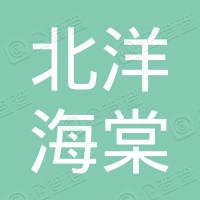 天津北洋海棠创业投资合伙企业(有限合伙)