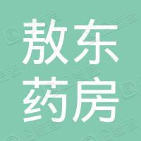 抚顺敖东大药房连锁有限公司北镇分店