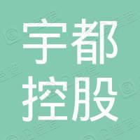 浙江宇都控股集团有限公司
