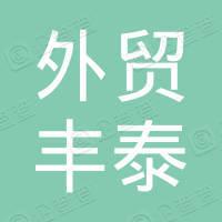海丰县外贸丰泰电子有限公司