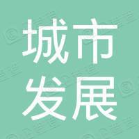西安城市发展(集团)有限公司