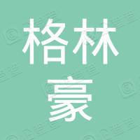 格林豪泰酒店(天津)有限公司