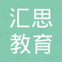 深圳市汇思教育科技有限公司