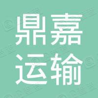鼎嘉(深圳)运输服务有限公司