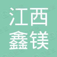 江西鑫镁金属粉末有限公司