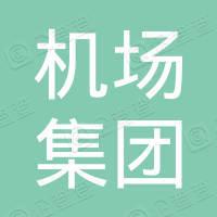 云南机场集团有限责任公司
