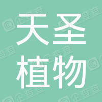 衢州市天圣植物提制有限公司