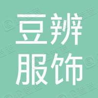上海豆辨服饰有限公司