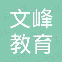 安徽文峰教育集团股份有限公司