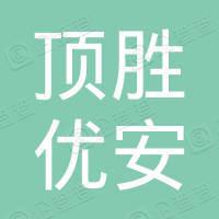 天津顶胜优安科技有限责任公司