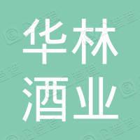 深圳市宝安区华林酒业贸易商行