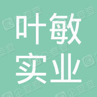 上海叶敏实业有限公司