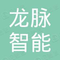 龙脉智能节水科技(天津)有限公司