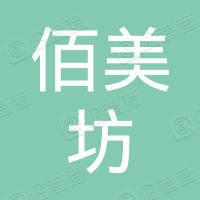 四川佰美坊商贸有限公司