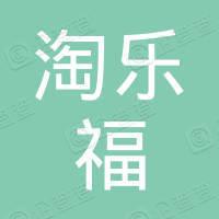 无锡淘乐福二手车服务有限公司