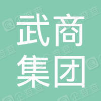 武汉武商集团十堰人民商场有限公司