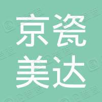 哈尔滨京瓷美达科技开发有限公司
