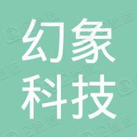 深圳市幻象科技有限公司