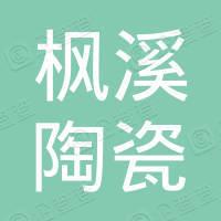 潮州市枫溪陶瓷城有限公司