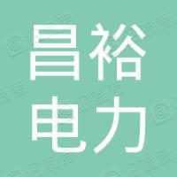 黑龙江昌裕电力安装工程有限公司