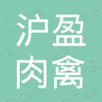 江苏沪盈肉禽有限公司